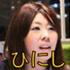 icon_hinishi