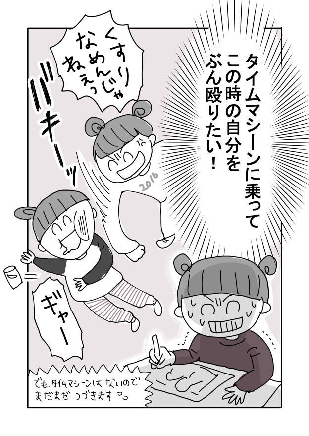 panic_shogai_02_008