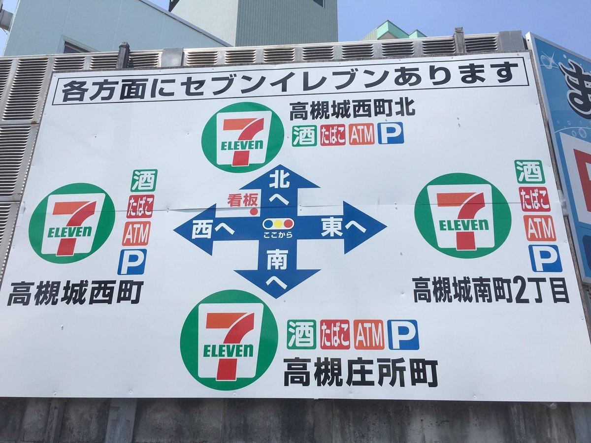東西南北すべてにセブンイレブン! 大阪府高槻市で\u201cセブン推し\u201dの看板が発見される , トゥギャッチ
