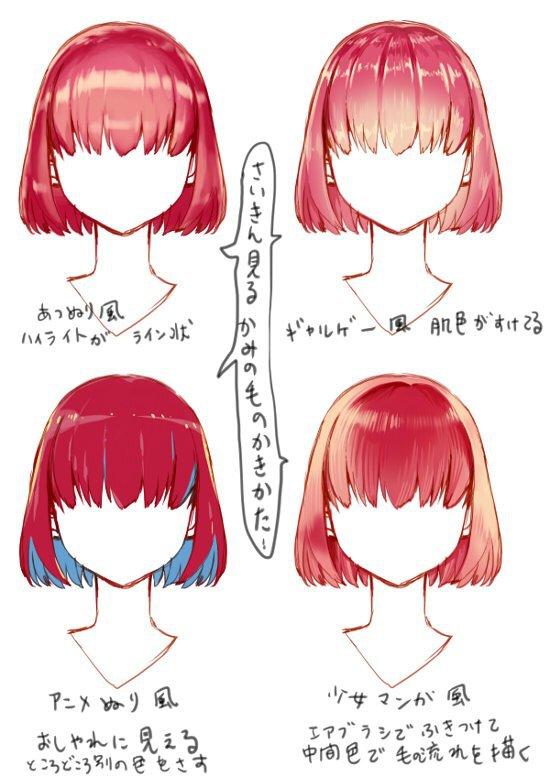 アニメ風、ギャルゲー風、少女マンガ風 2次元女子の髪の塗り方事情が話題に トゥギャッチ