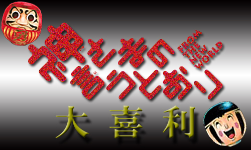 kamisama_banner02
