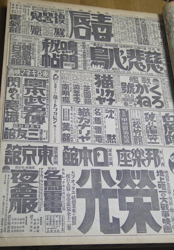 技術がなくてもここまで人を魅せられる! 昭和2年の映画広告に詰まったレタリング文字に感動!