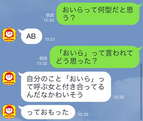 line_meru