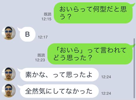 line_mutsuo