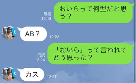 line_nagata