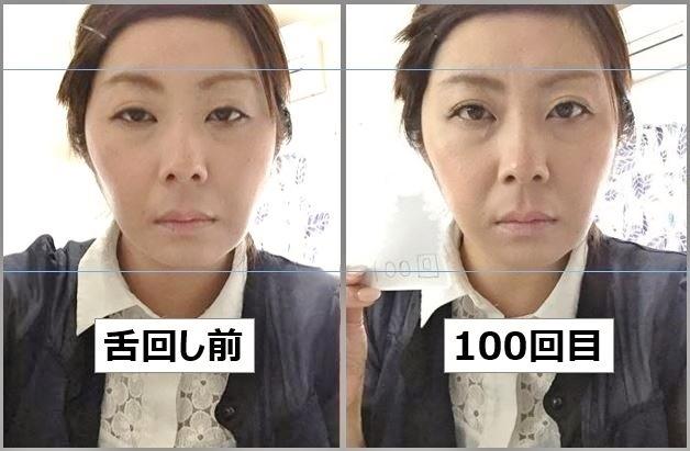 【検証】舌回し体操を1日で1万回やると、どれくらい小顔効果が ...