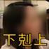 icon_gekokujo