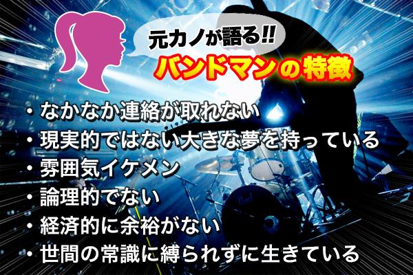 bandman_tokuchou