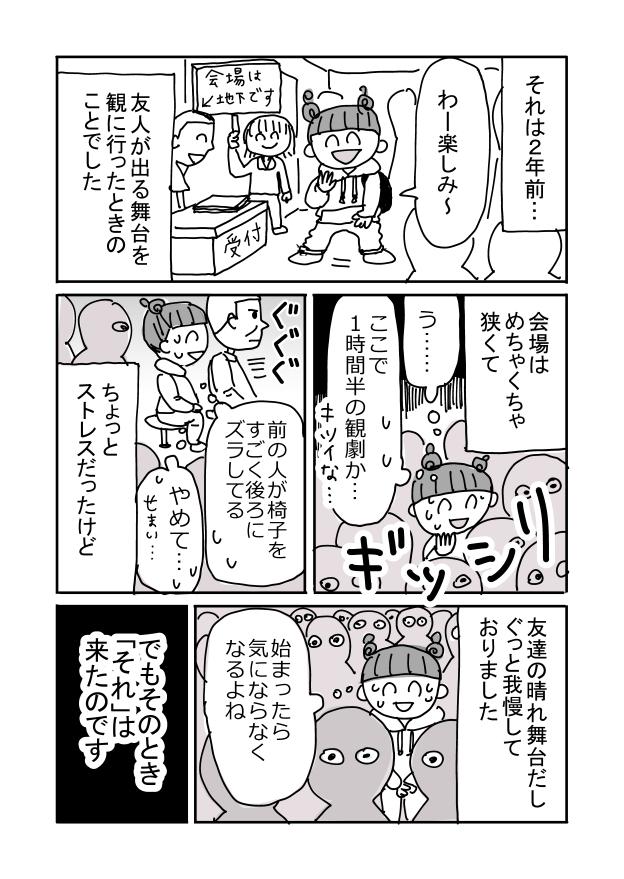 アラ子病気漫画_001