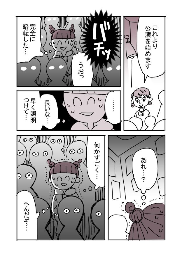 アラ子病気漫画_002