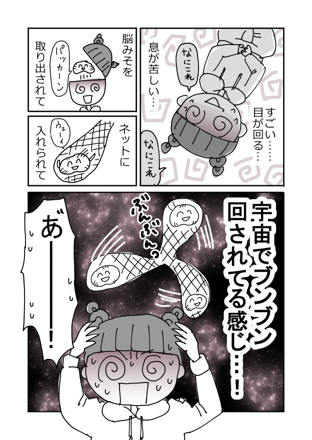 アラ子病気漫画_003