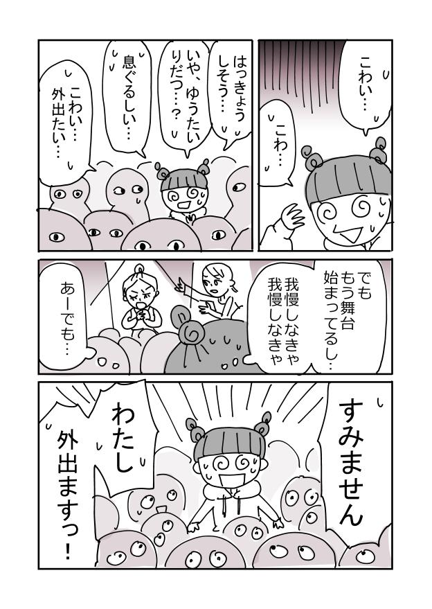 アラ子病気漫画_004