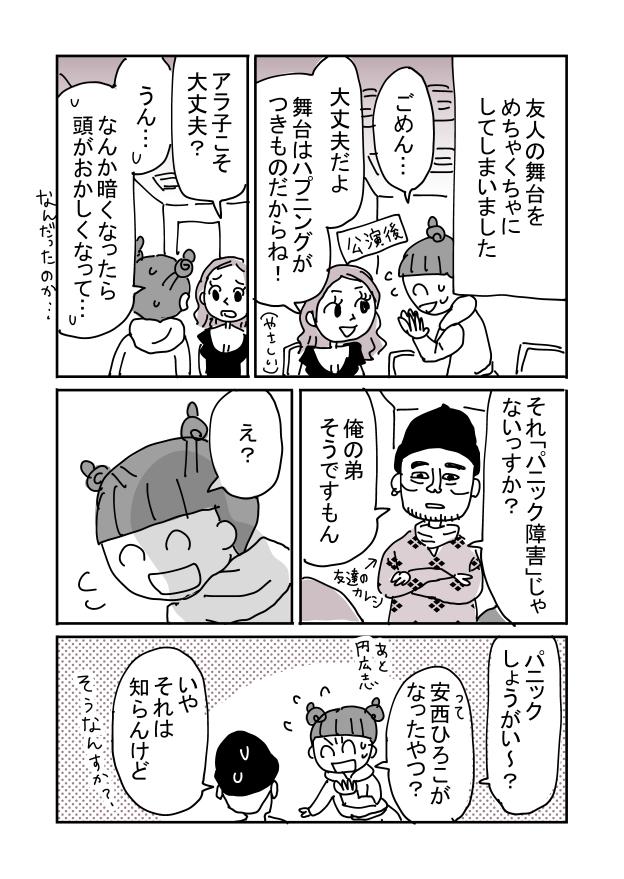 アラ子病気漫画_005