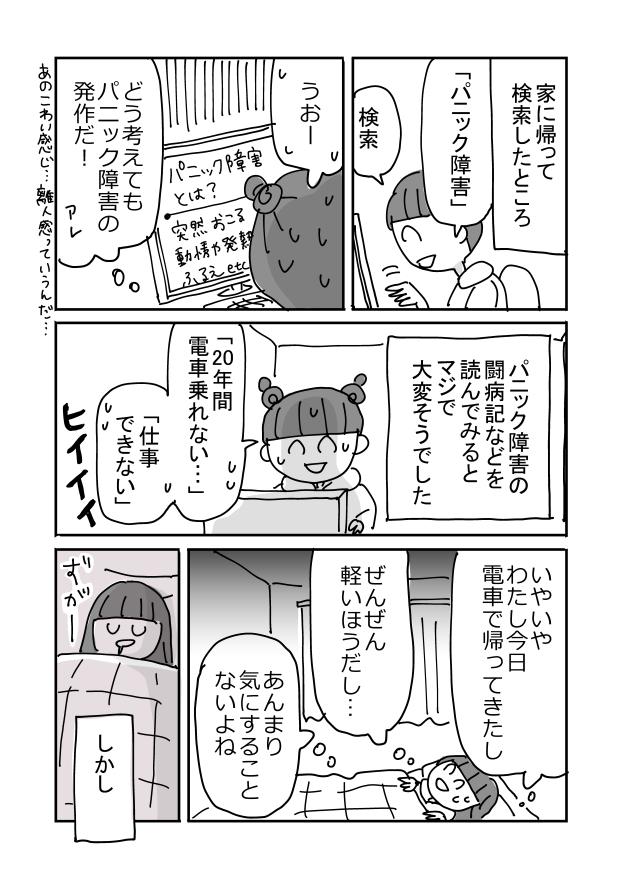 アラ子病気漫画_006