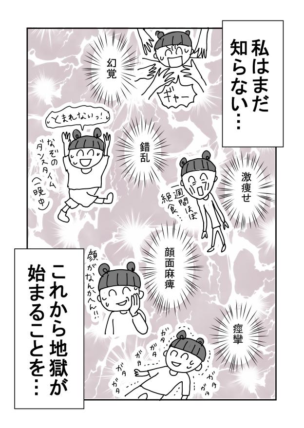 アラ子病気漫画_007