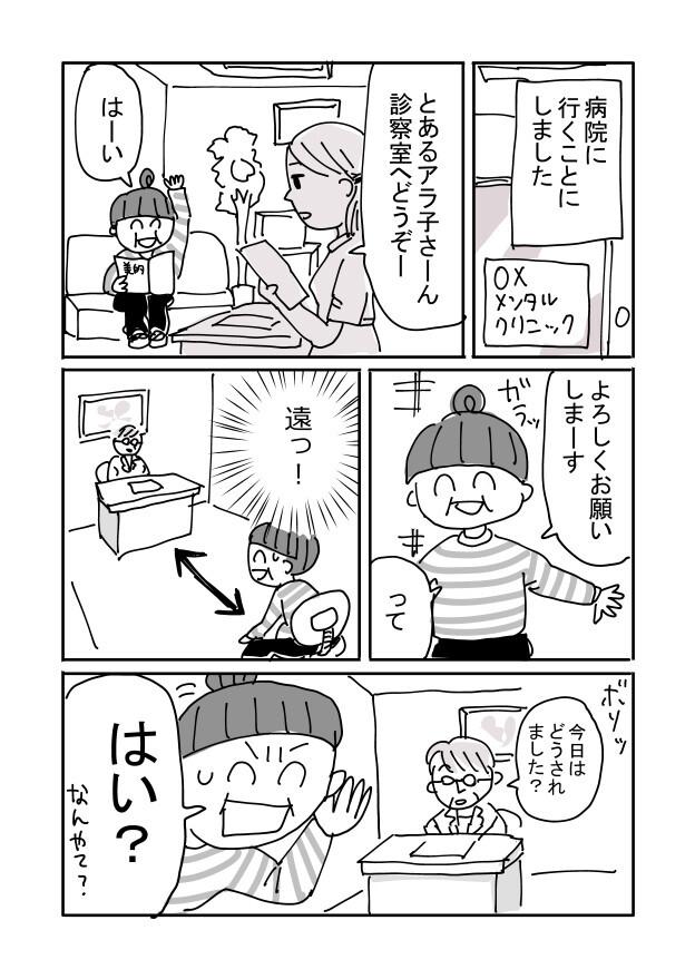 panic_shogai_02_005