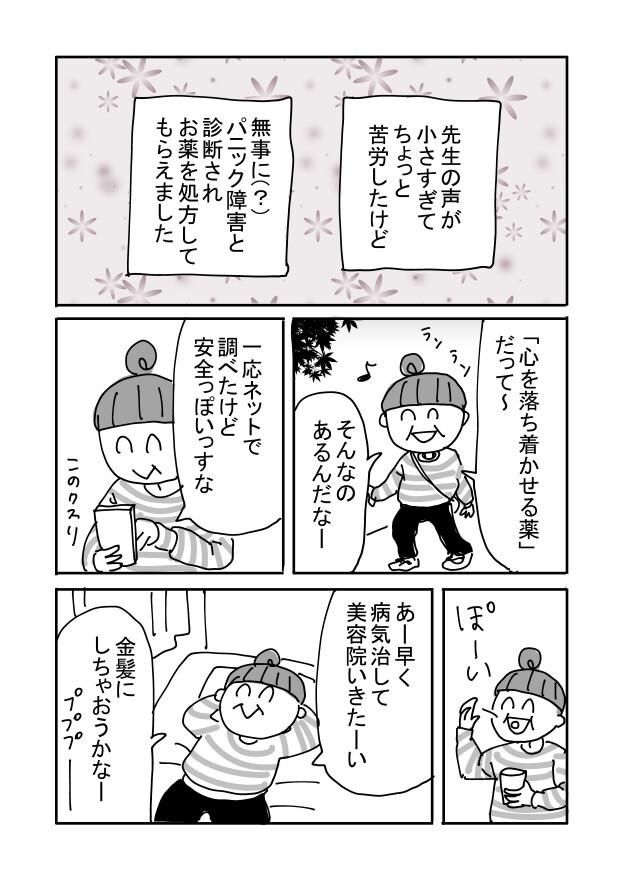 panic_shogai_02_006