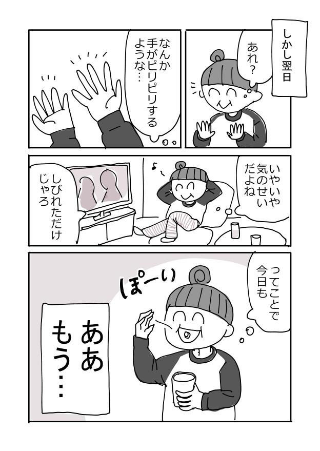 panic_shogai_02_007