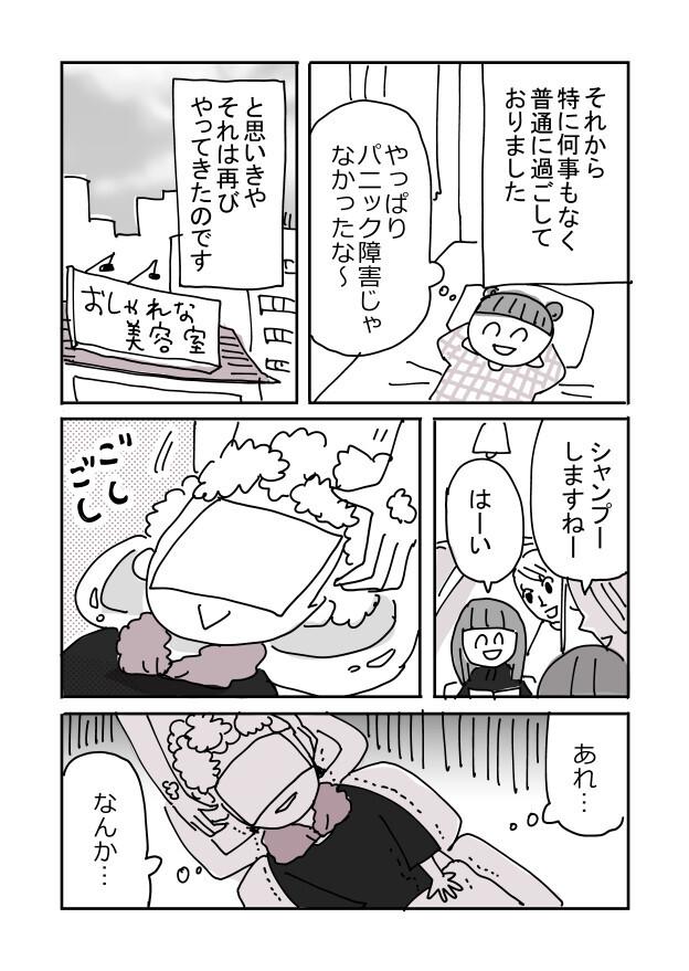 panic_shogai_02_001