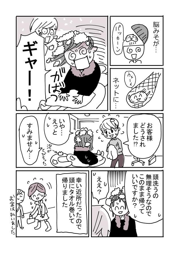 panic_shogai_02_002