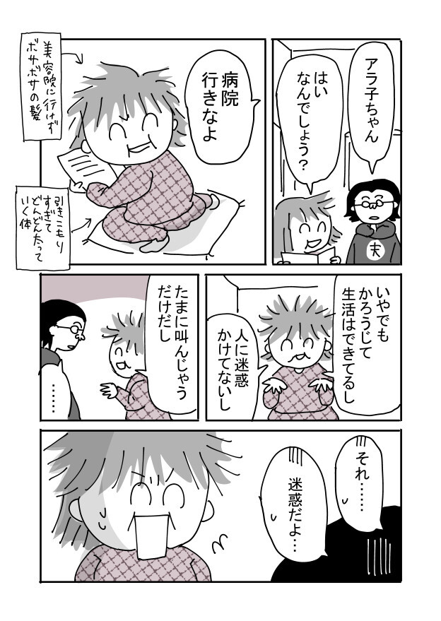 panic_shogai_02_004