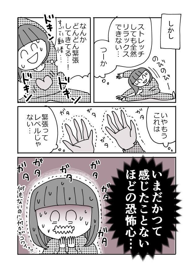 panic_syogai03_002
