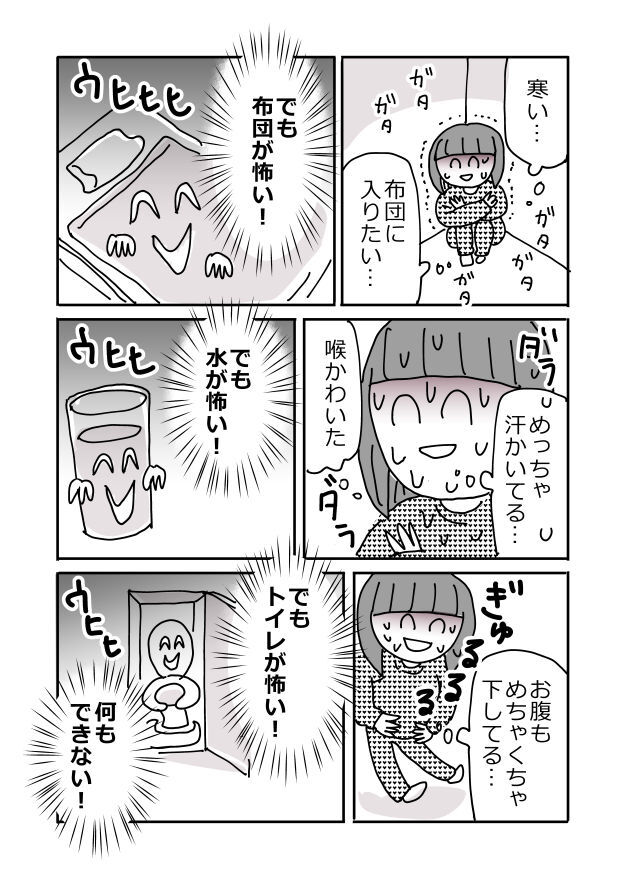 panic_syogai03_003