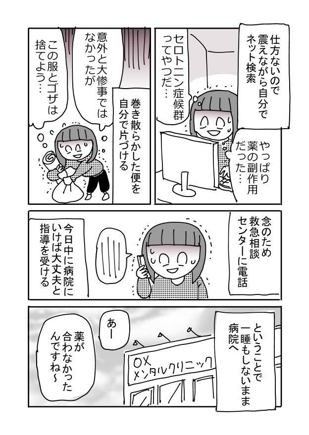 panic_syogai03_006