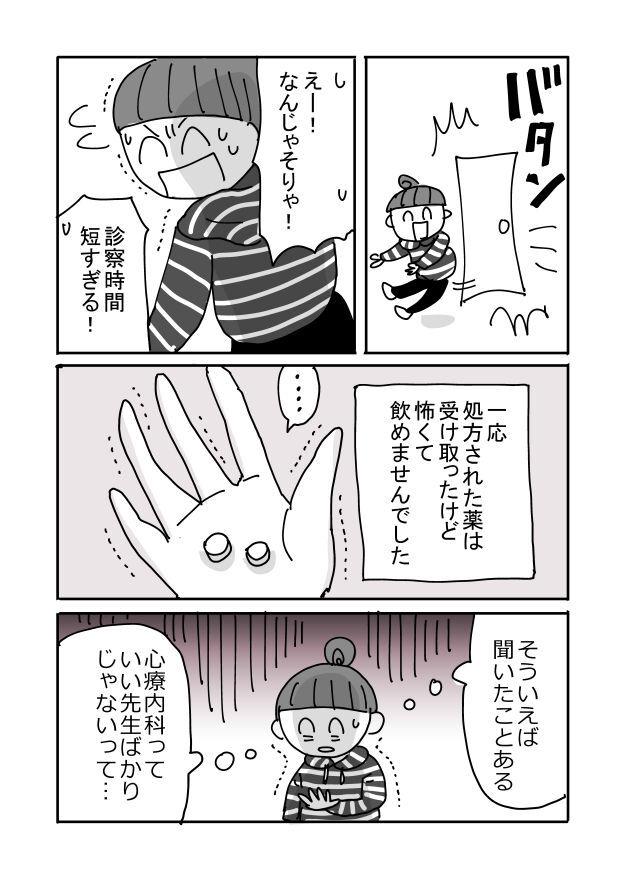 panic_syogai03_008