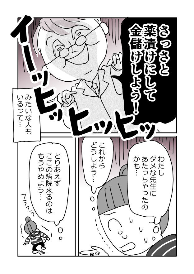 panic_syogai03_009