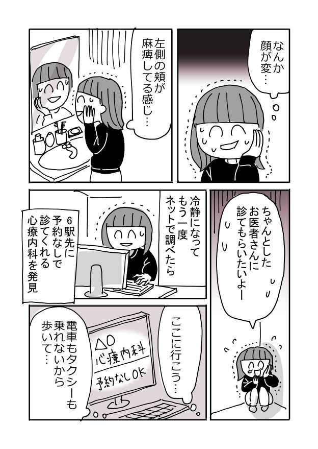 panic_syogai04_006