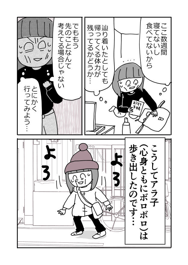 panic_syogai04_007