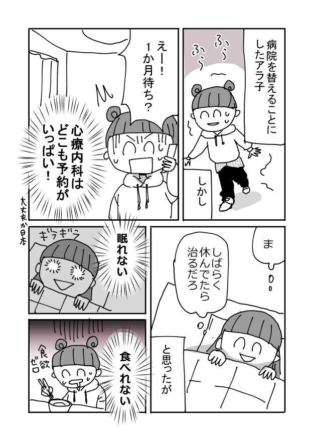 panic_syogai04_001