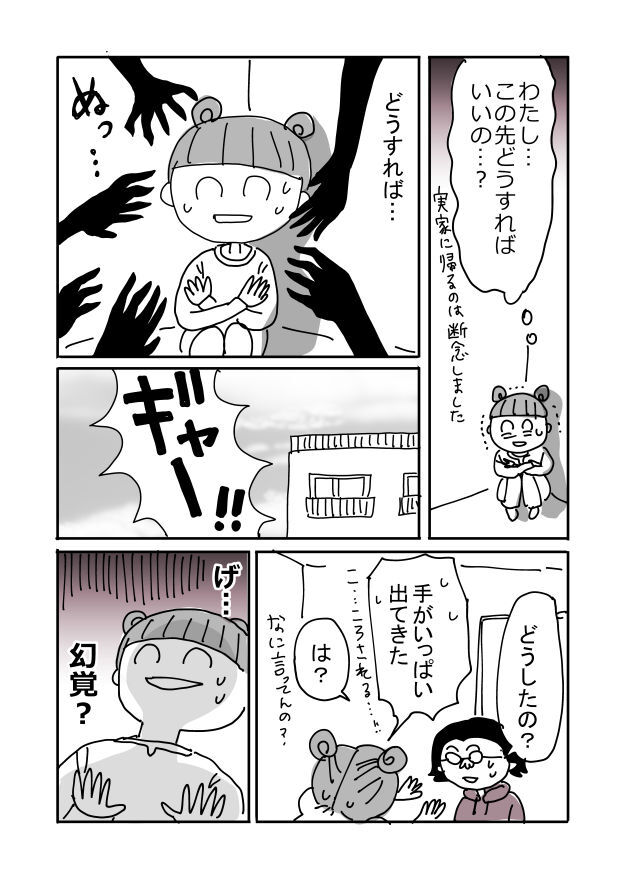 panic_syogai04_003