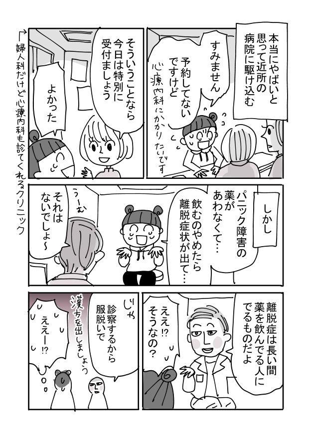 panic_syogai04_004