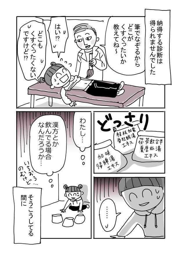 panic_syogai04_005