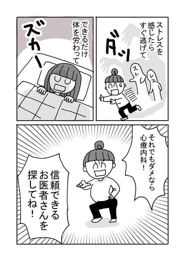 panic_syogai05_009