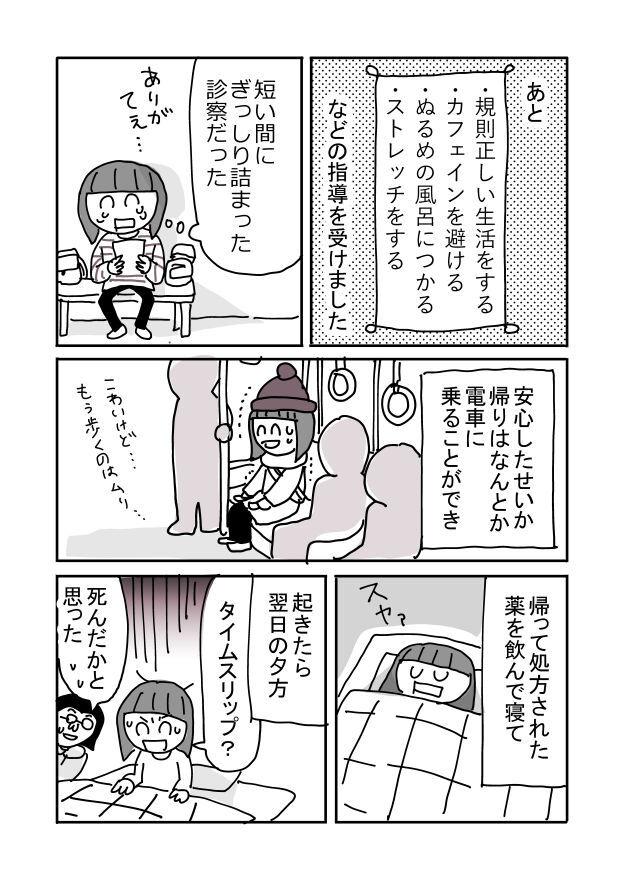 panic_syogai05_003