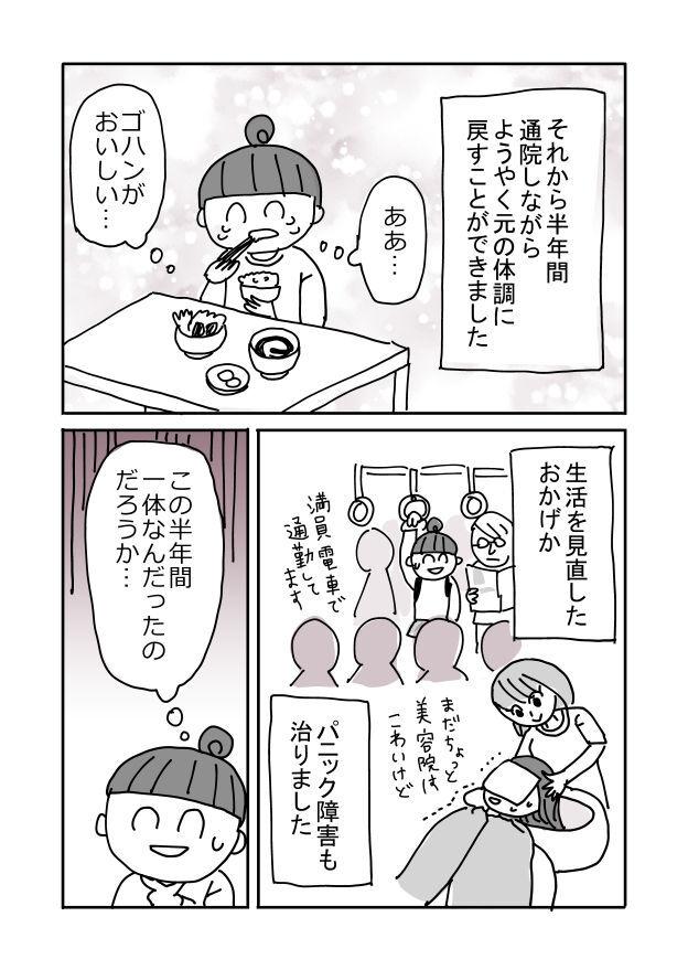 panic_syogai05_004