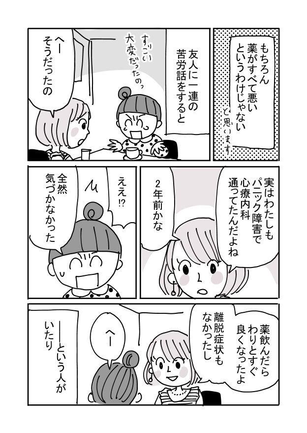 panic_syogai05_006