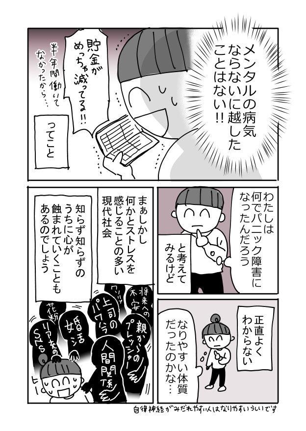 panic_syogai05_008