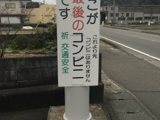 まるで世界の果て? 静岡で発見された「最後のコンビニ」の終末感がヤバい