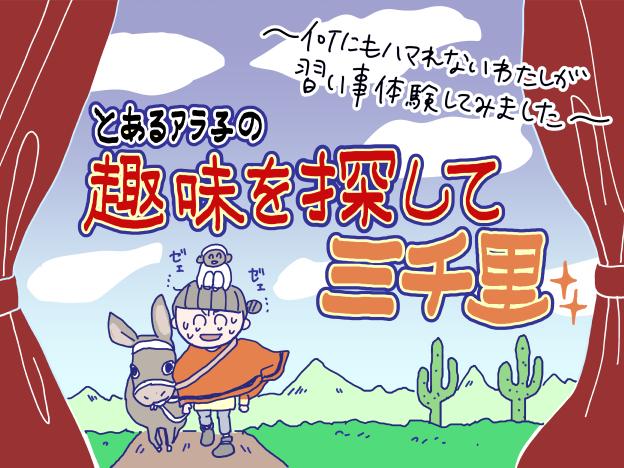 アラ子趣味を探してバナー_v2