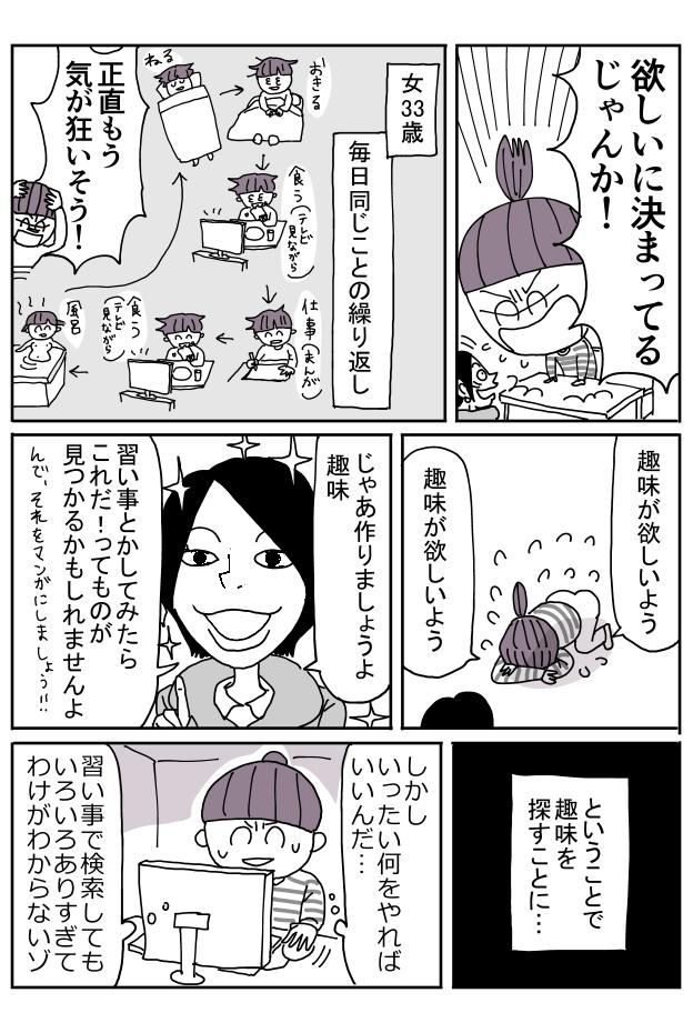 習い事漫画テルミン_002