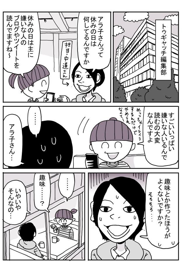 習い事漫画テルミン_001