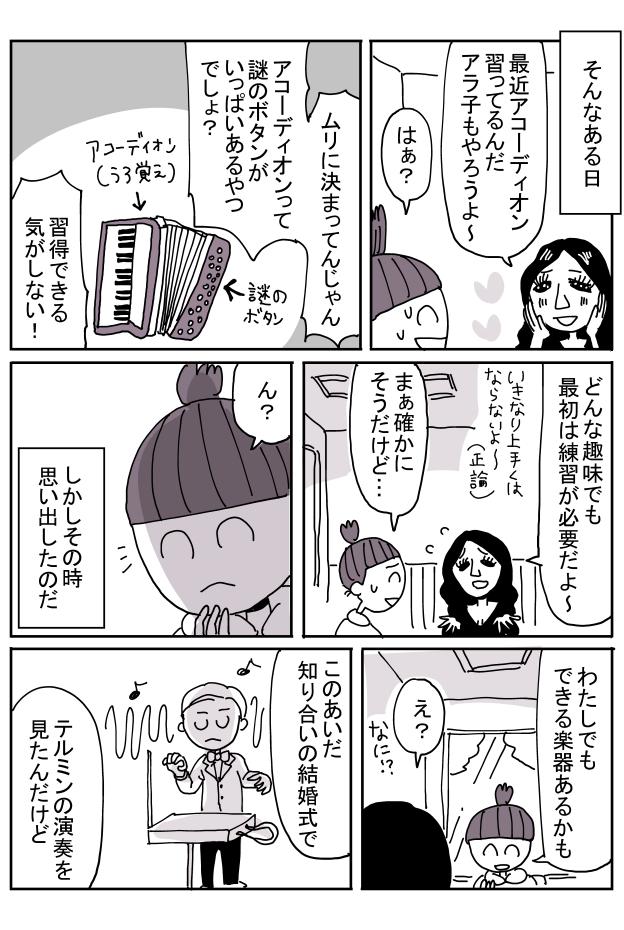 習い事漫画テルミン_003