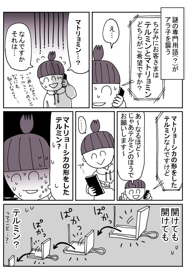 習い事漫画テルミン_005