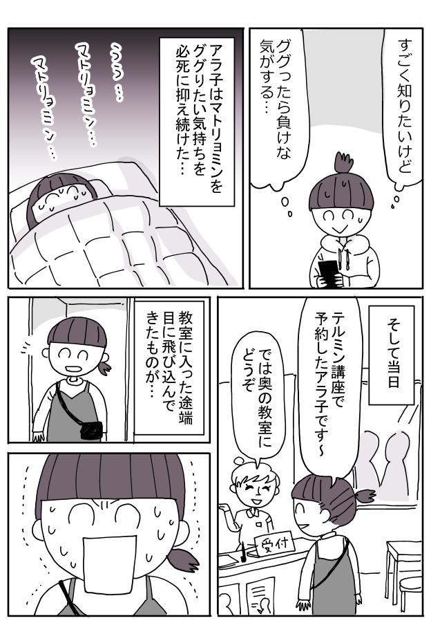 習い事漫画テルミン_006