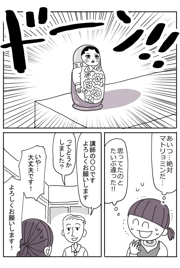 習い事漫画テルミン_007