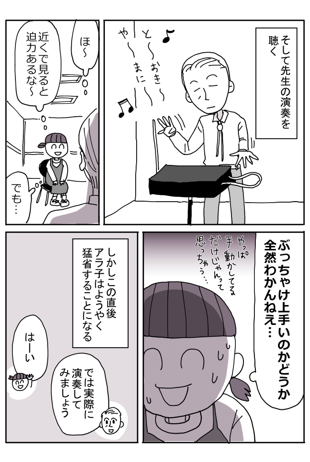 習い事漫画テルミン_009
